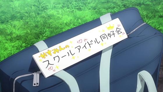 「ラブライブ!虹ヶ咲学園」第2話感想 画像  (85)