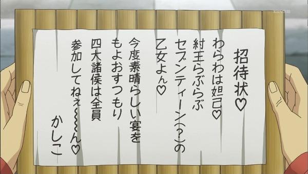 「覇穹 封神演義」4話 (13)
