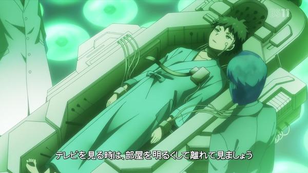 「ダンガンロンパ3 絶望編」 (2)