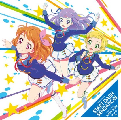 「アイカツ!」4thシーズンOP/ED主題歌「START DASH SENSATION/lucky train!」