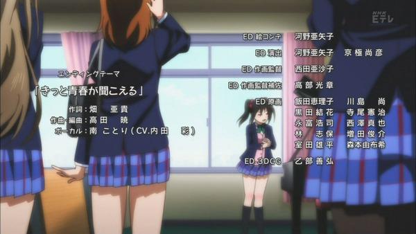 「ラブライブ!」第9話感想 (167)