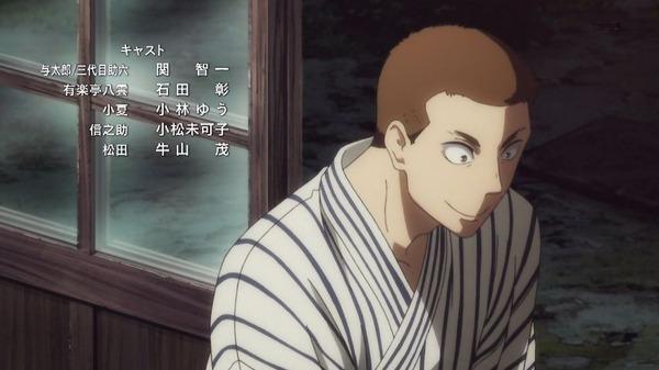 「昭和元禄落語心中 助六再び篇」 (71)