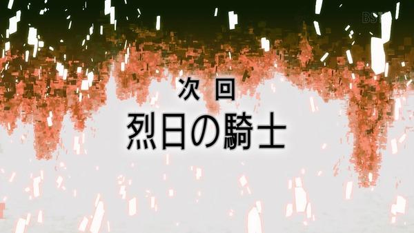 「アリシゼーション」SAO3期 14話感想 (44)