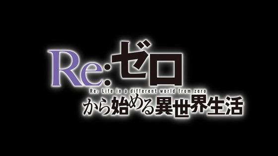 「リゼロ」40話感想 (13)