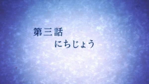 「結城友奈は勇者である」2期 3話 (16)