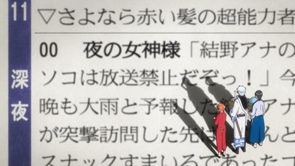 「銀魂」 (2)