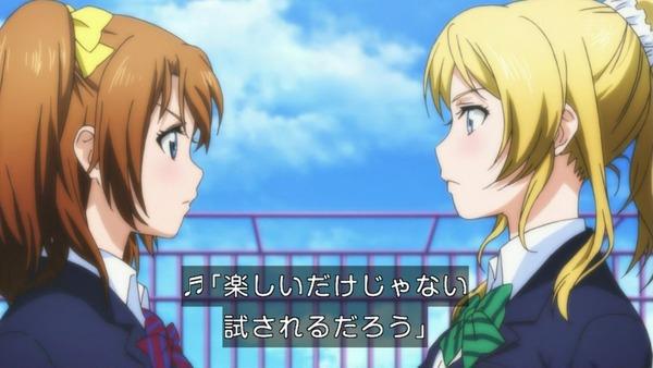 「ラブライブ!」第9話感想 (17)