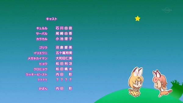 「けものフレンズ2」第5話感想 (50)
