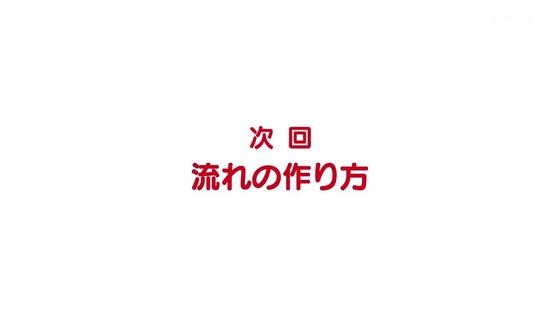 「球詠」8話感想 画像 (133)