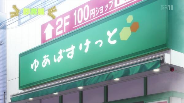 「ラーメン大好き小泉さん」3話 (32)