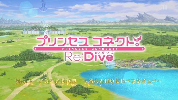 「プリンセスコネクト!ReDive」第4話感想 (4)