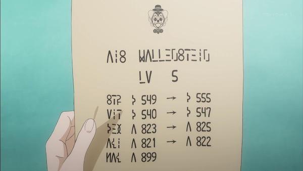 「ソード・オラトリア」2話 (13)