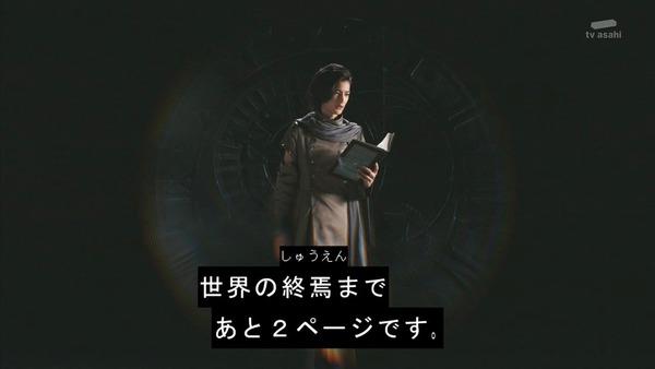 「仮面ライダージオウ」48話感想 (3)