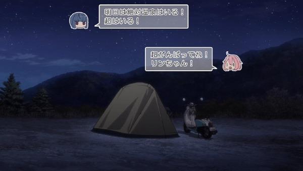 「ゆるキャン△」5話 (50)