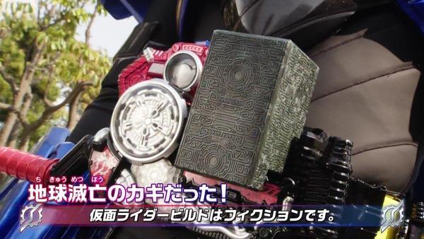 「仮面ライダービルド」35話感想 (49)