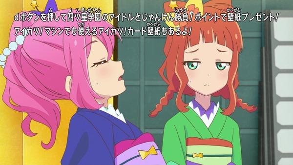 「アイカツスターズ!」第88話 (9)
