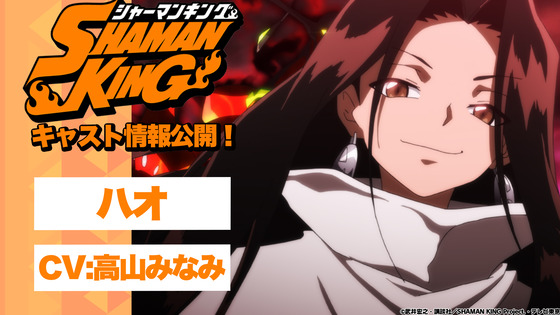 「シャーマンキング」 (4)