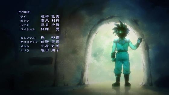 「ダイの大冒険」29話感想 (94)