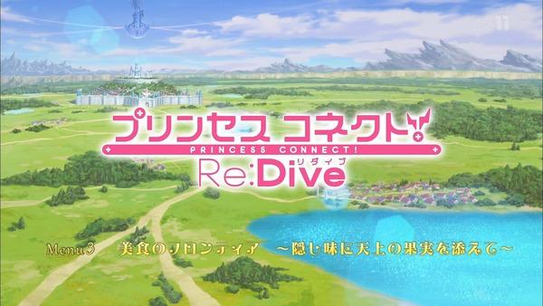 「プリンセスコネクト!ReDive」第3話感想 画像 (7)