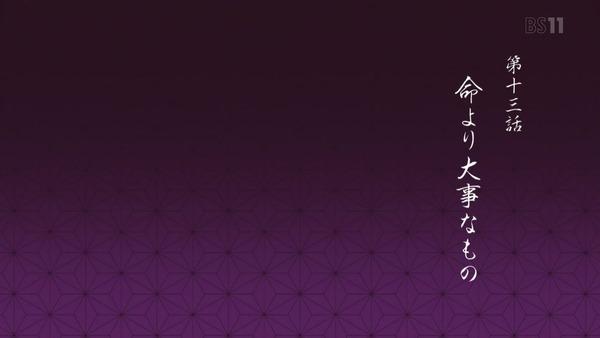 「鬼滅の刃」13話感想 (1)