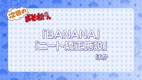 「おそ松さん」2期 20話 (70)