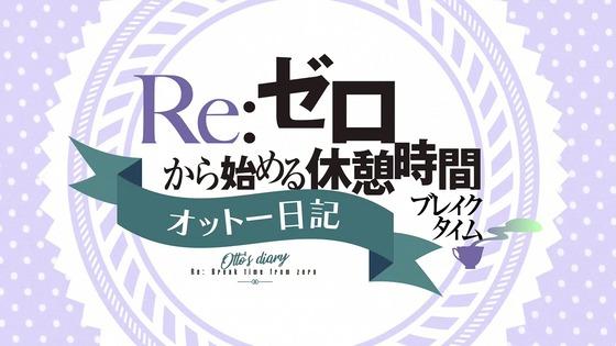 「リゼロ」50話感想 (183)