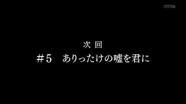 「青春ブタ野郎はバニーガール先輩の夢を見ない」4話 (129)