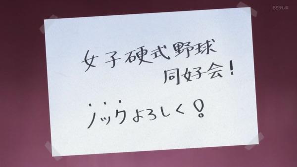 「八月のシンデレラナイン」3話感想 (35)