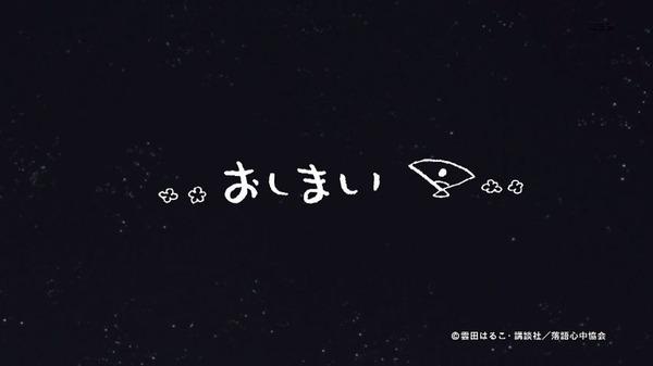 「昭和元禄落語心中 助六再び篇」12話 (96)