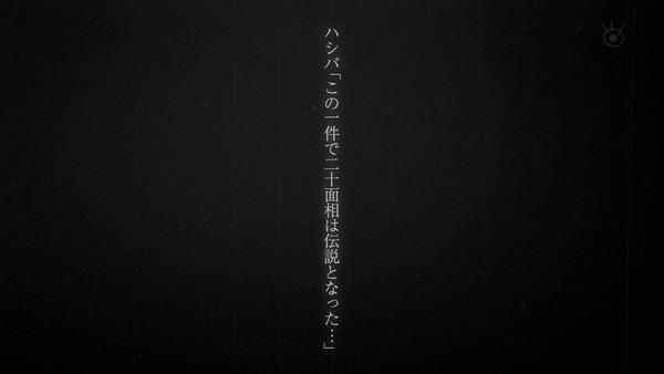 乱歩奇譚 Game of Laplace (38)