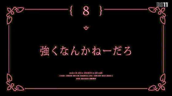 「マギアレコード 2期」8話感想 (84)