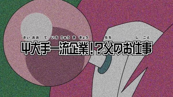 「斉木楠雄のΨ難」 (11)
