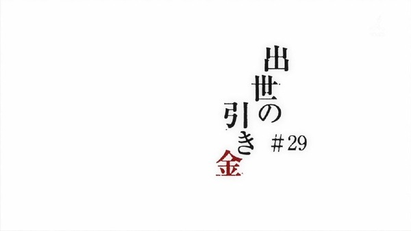 「機動戦士ガンダム 鉄血のオルフェンズ」 (23)