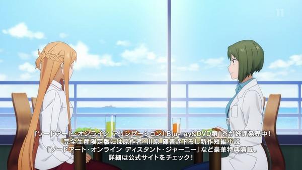 アリシゼーション SAO3期 17話感想 (18)