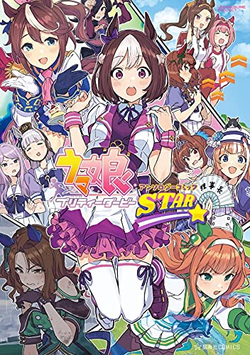ウマ娘 プリティダービー アンソロジーコミック STAR (2)