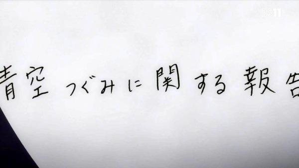 「あそびあそばせ」7話感想 (50)