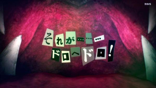 「ドロヘドロ」第2話感想 画像 (60)