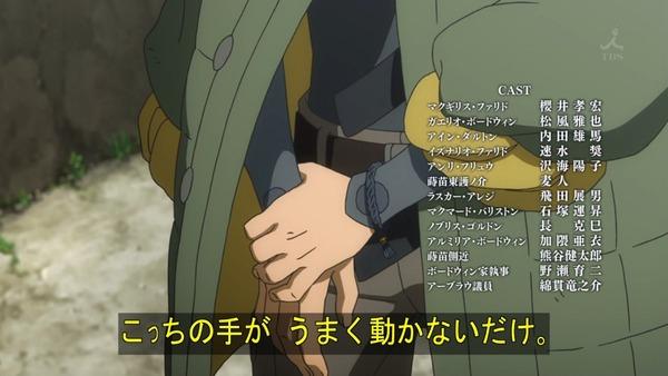 鉄血のオルフェンズ 25話 (99)