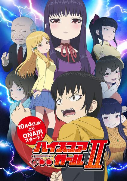 TVアニメ『ハイスコアガール』