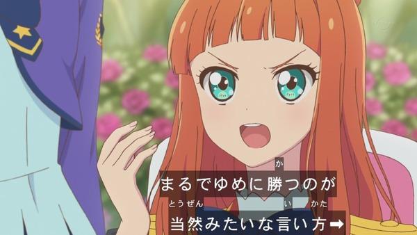「アイカツスターズ!」第95話 (10)