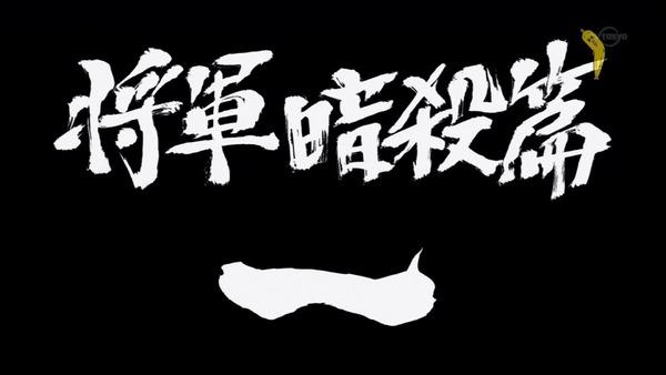 銀魂゜ (5)