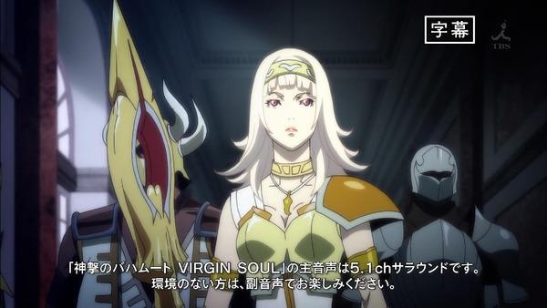 「神撃のバハムート VIRGIN SOUL」23話 (1)