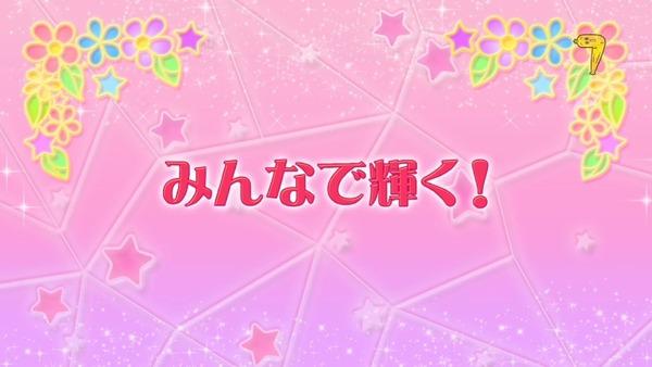 「アイカツスターズ!」第96話 (14)