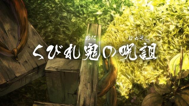 「ゲゲゲの鬼太郎」6期 25話感想  (2)