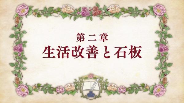 「本好きの下剋上」2話感想 (12)