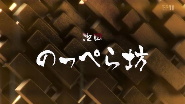「ゴールデンカムイ」1話 (63)