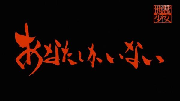 「地獄少女 宵伽」4期 1話 (84)