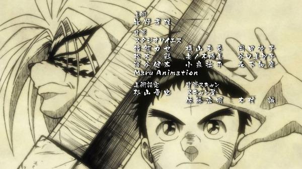 うしおととら (71)
