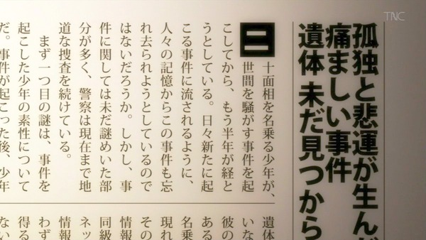 乱歩奇譚 Game of Laplace (4)