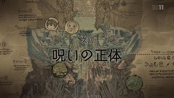 「メイドインアビス」11話 (65)